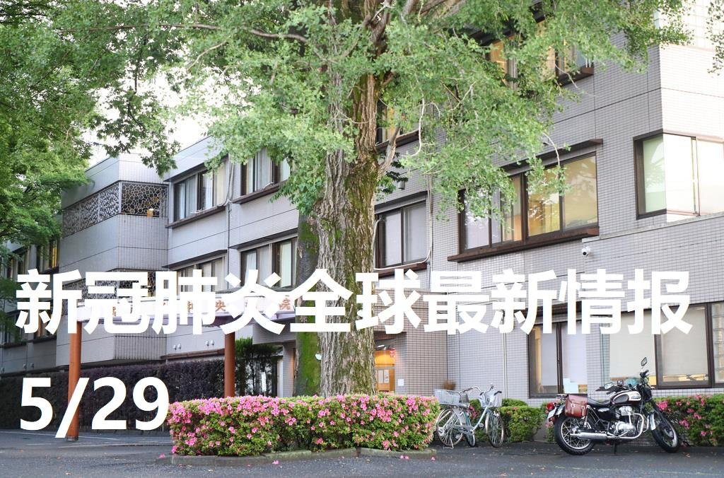 新冠肺炎全球最新情报5/29