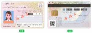 日本纾困也是乱?忘记PIN码导致区公所大排长龙