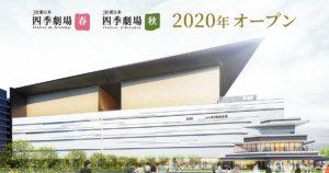 受疫情影响 日本四季剧团决定中止7月14日新剧场的开场演出