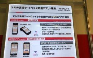 行动支付进军日本参展接轨国际展现台湾IT软实力