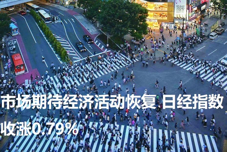 市场期待经济活动恢复 日经指数收涨0.79%