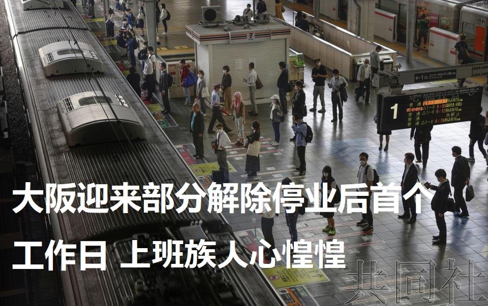 大阪迎来部分解除停业后首个工作日 上班族人心惶惶