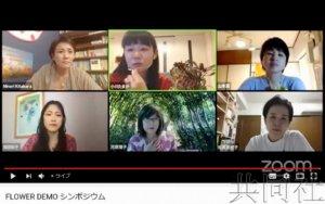 日本举行网上抗议活动 呼吁绝不容忍疫情下的性暴力