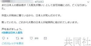 聚焦:日本出现趁新冠危机歧视外国人的动向