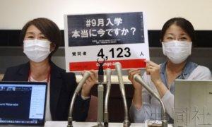 大学教授等反对日本草率引进9月入学制