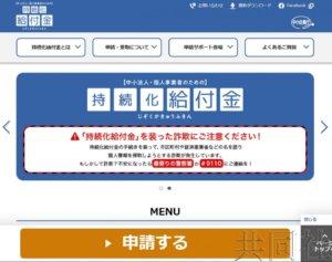 详讯:日本面向中小企业的补贴开始受理申请