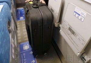 东海道山阳九州新干线启动特大行李预约制