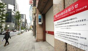 智库估算疫情或导致日本301万人失业 超过雷曼危机