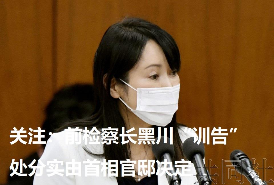 """关注:前检察长黑川""""训告""""处分实由首相官邸决定"""