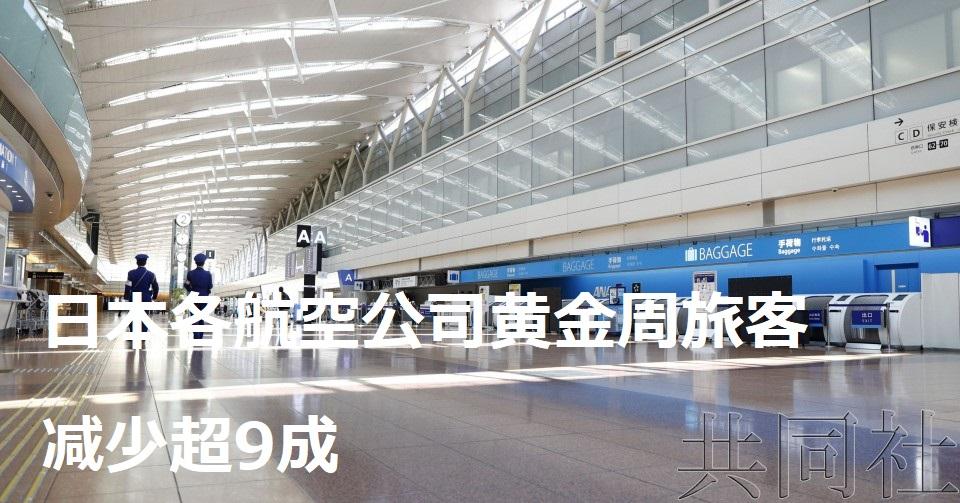 日本各航空公司黄金周旅客减少超9成