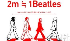 日本网站利用有趣插画宣传防疫社交距离
