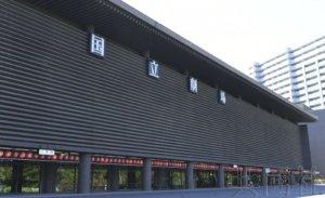 日本政府计划重新修建国立剧场