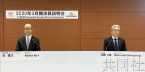 详讯:丰田预计2020财年营业利润减少79.5%