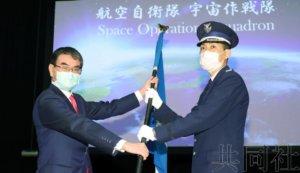 日本空自宇宙作战队正式成立
