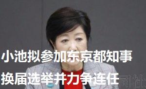 小池拟参加东京都知事换届选举并力争连任
