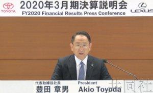 详讯2:丰田预计2020财年全球销量减至890万辆