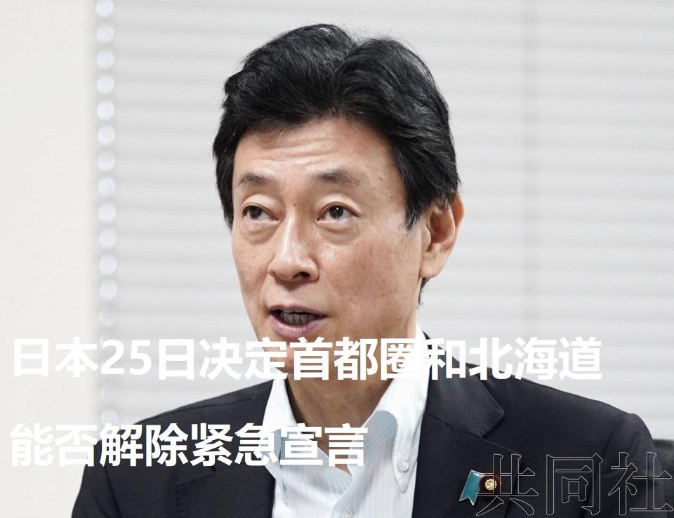 日本25日决定首都圈和北海道能否解除紧急宣言