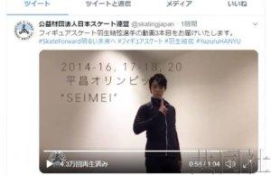 羽生结弦以视频形式亮相日本滑联推特