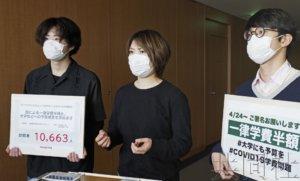 日本学生团体要求以国家预算使学费减半