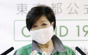 """东京公布""""单日感染20人""""等缓解紧急宣言措施的标准"""