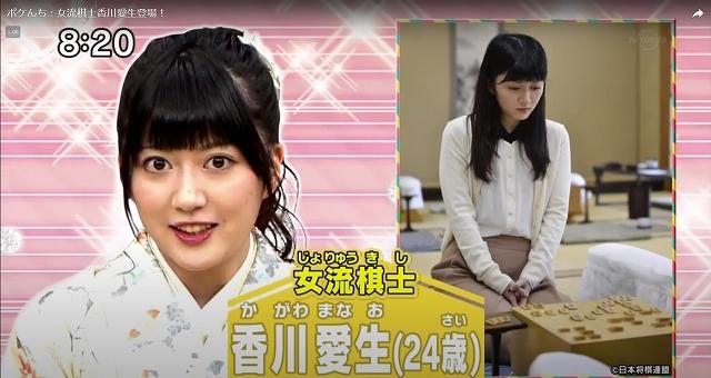 将棋対局中の香川愛生女流三段 YouTubeから引用