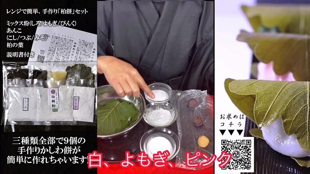 YouTube 自宅で簡単「柏餅粉」の作り方 から引用