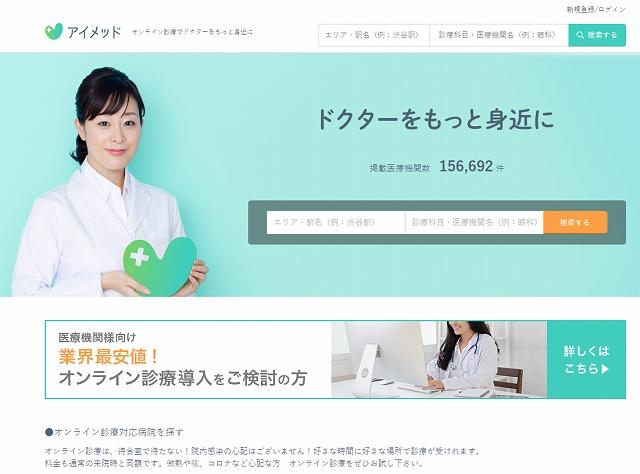 国内最大級のオンライン診療サイト「アイメッド」【連載:アキラの着目】