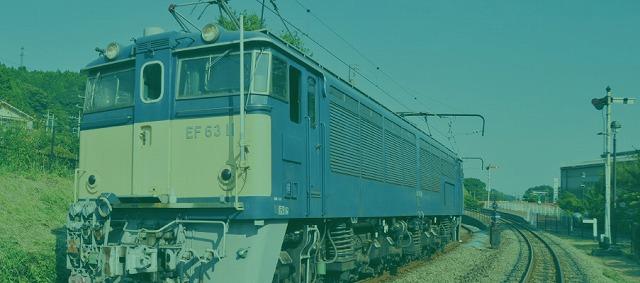 碓氷峠専用EF63形電気機関車 碓氷峠鉄道文化むらHPから引用