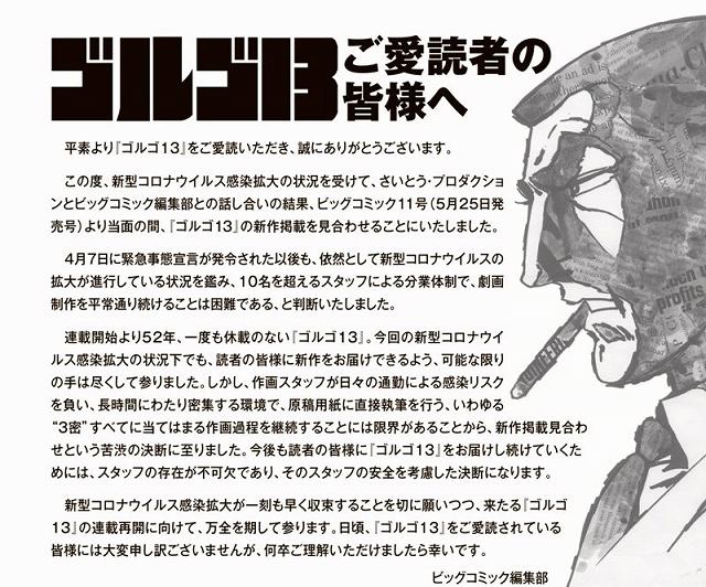 連載52年の『ゴルゴ13』、新型コロナで初の新作掲載見合わせ【連載:アキラの着目】