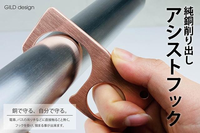 殺菌・低減効果のある銅製のアシストフック【連載:アキラの着目】