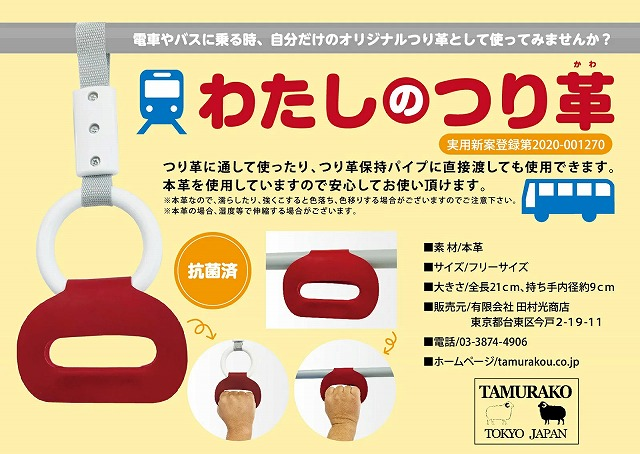 わたしのつり革 有限会社田村光商店【楽天市場】から引用