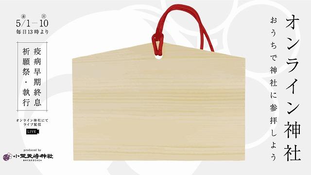 """自宅にいながらの""""リモート""""祈祷、オンライン神社(東京入谷 小野照崎神社)【連載:アキラの着目】"""
