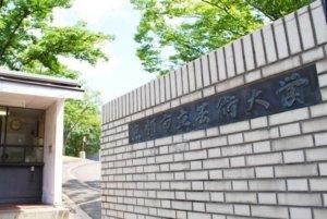 京都市立艺术大学表示留学生均可申请现金援助