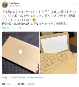 孩子嚷着想要手提电脑日本妈妈用纸皮高质还原超震惊
