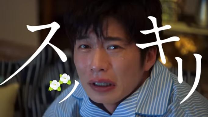田中圭サントリー特茶ジャスミン「スッキリ术」篇