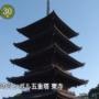 京都绝景30选