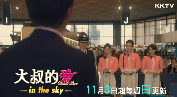 大叔的爱-in the sky-