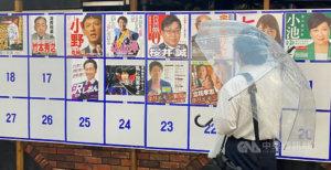 东京都知事选举参选人怪政见:台湾回归日本