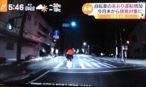 挑衅的危险驾驶十年增十倍日本修法严惩脚踏车也罚