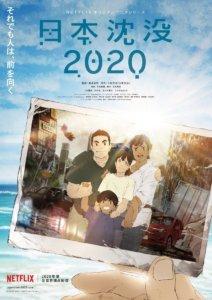 緊握希望向前邁進!湯淺政明 執導災難動畫《日本沉沒2020》公開正式預告 2020年7月9日於 Netflix 獨佔配信!