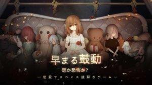 脱出×乙女向ADV《绮幻人形馆-人偶之夜-》将推出日文版由立花慎之介、花江夏树为日版角色配音