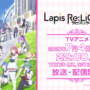 电视动画《Lapis Re:LiGHTs》将于2020年7月4日放送!崭新「奇迹」现在开始