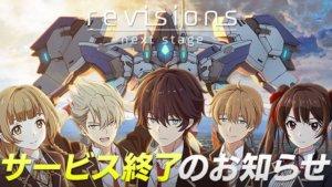 涩谷的未来以后谁来守护!?动画改编手机游戏《revisions Next Stage》宣布将终止营运