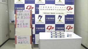中国男子涉嫌广告宣传中药对新冠有效被送检