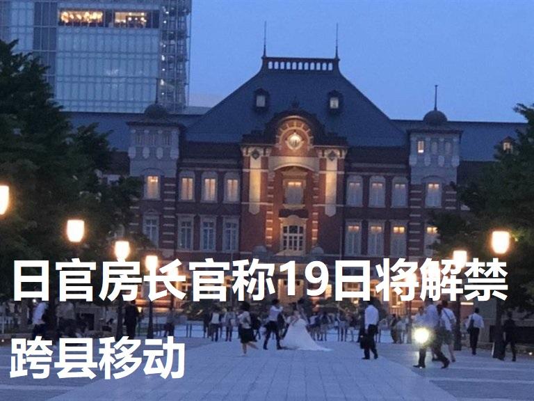 日官房长官称19日将解禁跨县移动
