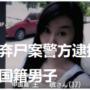 爱知弃尸案警方逮捕一中国籍男子