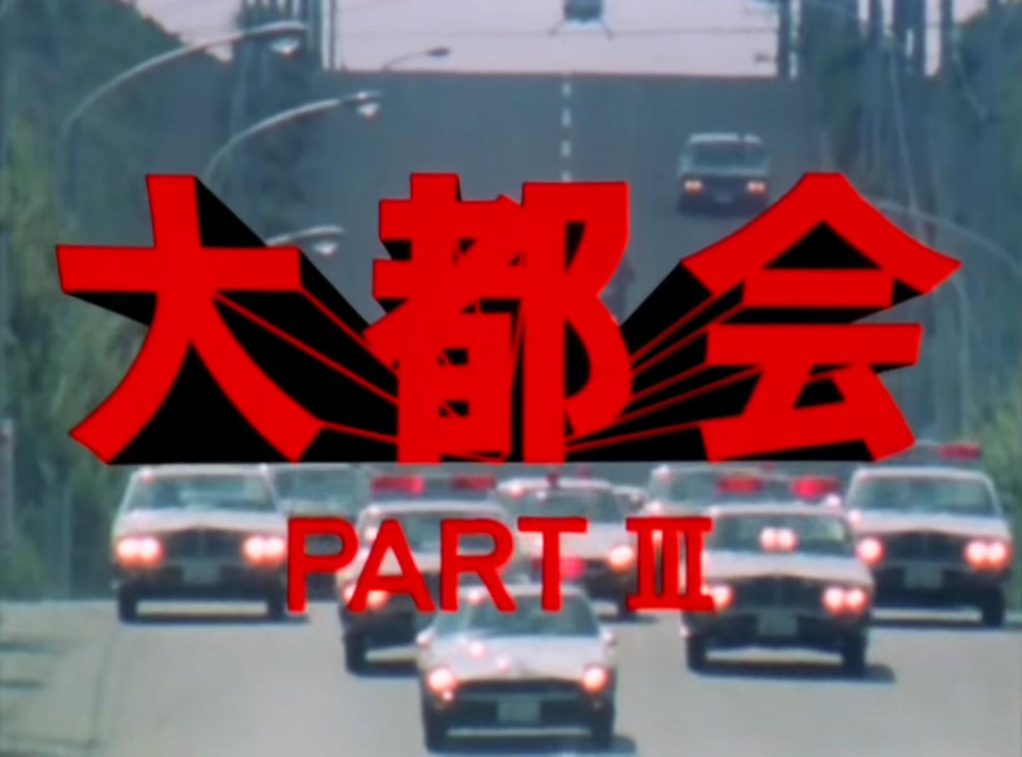大都会PARTⅢ