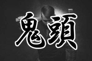 大有来头!日本最恐怖姓氏女神三上悠亚也曾姓「鬼头」