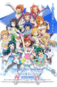 「东京第七姐妹-我们将化为青空-」宣布将延期上映