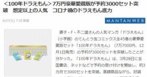 完全收藏版「100年哆啦A梦」12月1日发售 定价7.7万日元
